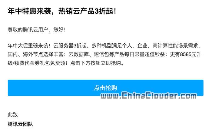 腾讯云年中特惠云服务器3折+8585元代金券免费领取