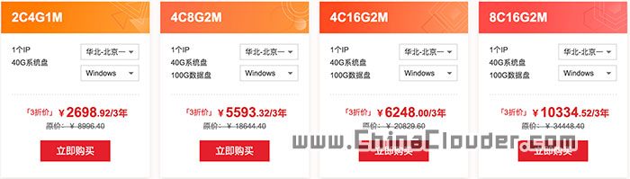 华为云全新C3云服务器限时3折