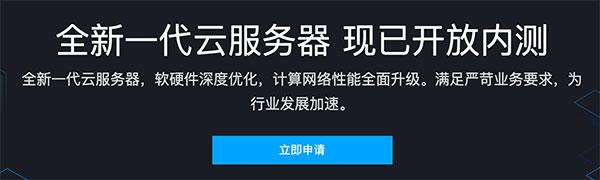 腾讯云新一代云服务器CVM5软硬件深度优化计算网络性能全面升级