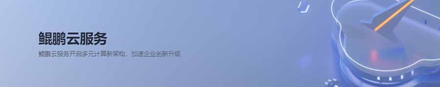 华为云鲲鹏计算CPU架构(芯片/服务器/系统/软件)
