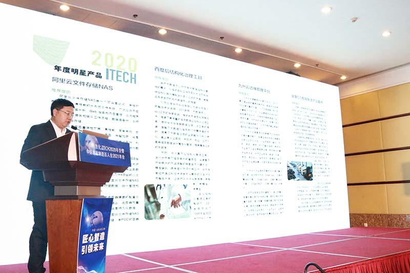 """阿里云文件存储NAS摘获""""iTECH2020""""年度明星产品奖"""