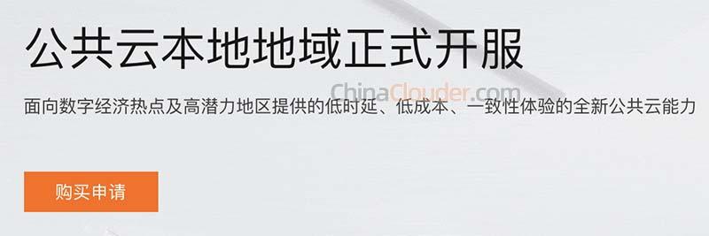 阿里云南京本地地域首个开服站点企业上云低延时低成本