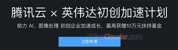 腾讯云英伟达GPU服务器初创加速计划